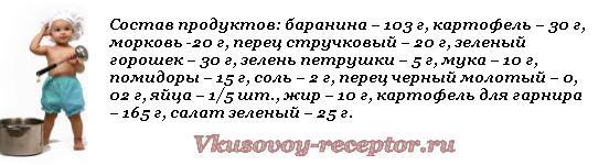 Котлеты по-болгарски