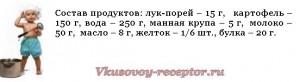sup_pyure_iz_kartofelya_s_grenkami_dp_1_do_5