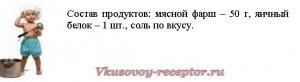 myasnie_frikadelki_k_supu_dp_do_1