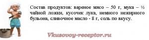 myaso_molotoe_dp_do_1