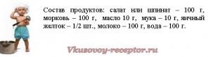 sup_iz_molodyx_ovoshey_dp_1_do_5