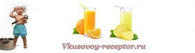 Апельсиновый или лимонный сок, детское питание до 1 года