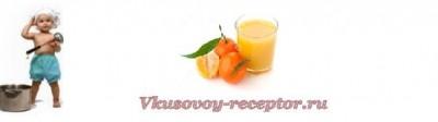 Мандариновый сок, детское питание до 1 года