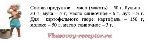 molotoe_myaso_s_kartofelnym_pyure_dp_ot_1_do_5