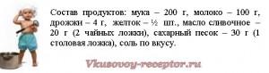 sdobnaya_bulochka_iz_bbiskvitnoy_muki_dp_do_1
