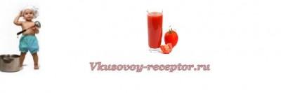 Сок из помидоров, детское питание до 1 года