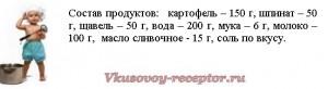 sup_iz_kartofelya_so_shpinatom_dp_ot_1_do_5