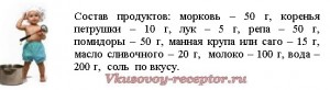 sup_iz_pomidorov_s_ovoshami_dp_ot_1_do_5