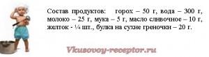 sup_pyure_gorox_dp_ot_1_do_5