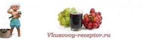 vinogradniy_sok