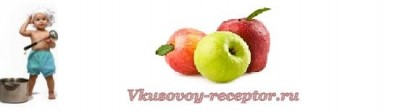 Яблоки сырые тертые, детское питание до 1 года
