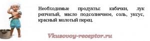ikra_kabachkovaya_domashnyaya