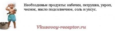 Кабачки по-украински, домашнее консервирование