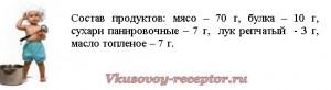 myasnaya_kotleya_dp_ot_1_do_5
