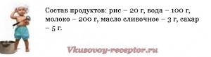 sup_molochniy_s_risom_dp_ot_1_do_5