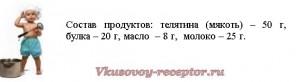 telyachye_kotlety_dp_ot_1_do_5