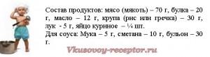 zrazy_s_risom_dp_ot_1_do_5